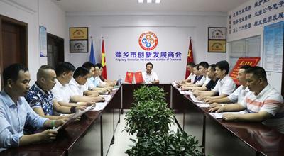 商会党支部开展与党旗合影做合格党员学习活动