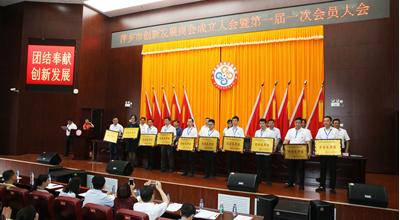 萍乡市创新发展商会成立大会